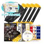 タニラダーアドバンスド チーム用ラダー4本セット 解説DVD2枚とコーチングガイド付き 送料無料