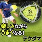 サッカーボール テクニック上達専用サッカーボール テクダマ TEKUDAMA 2号球サイズ 重量4号球(9/24までボールネット付き)