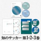 DVD 知のサッカー1巻+2巻+3巻セット サッカーサービス サッカー 指導法 エコノメソッド