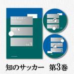 DVD 知のサッカー第3巻:守備編  サッカーサービス トレーニング ディフェンス 戦術 エコノメソッド