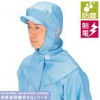 クリーンキャップ 高性能防塵衣 男女兼用 サックス 〔ホコリを寄せ付けない 制電加工、防塵加工〕