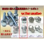 ホイールボルト亜鉛メッキ・首下45mm/SCHRAUBE製 M.BENZ/ベンツ(テーパー座対応)