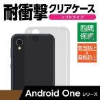 Android One S4 S3 S2 S1 S1 X5 X4 X3 One クリアケース ソフトケース 透明 ケース TPU スマホケース 耐衝撃