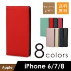 iPhone6 iPhone7 iPhone8 スマホケース 手帳型 収納ポケットつき スタンド機能付き ツートン 耐衝撃 ベルトなし おしゃれ シンプル スマホカバー
