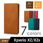 Xperia XZ XZs スマホケース 手帳型 収納ポケットつき スタンド機能付き PUレザー 耐衝撃 ベルトなし おしゃれ シンプル スマホカバー