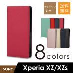 Xperia XZ XZs スマホケース 手帳型 収納ポケットつき スタンド機能付き ツートン 耐衝撃 ベルトなし おしゃれ シンプル スマホカバー