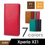 Xperia XZ1 SO-01K SOV36 701SO スマホケース 手帳型 収納ポケットつき スタンド機能付き PUレザー 耐衝撃 ベルトなし おしゃれ シンプル スマホカバー