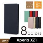 エクスペリア XZ1 SO-01K SOV36 701SO スマホケース 手帳型 収納ポケット スタンド機能 ツートン 耐衝撃 ベルトなし おしゃれ シンプル スマホカバー XperiaXZ1