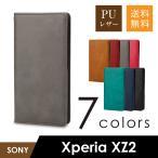 Xperia XZ2 SO-03K SOV37 702SOスマホケース 手帳型 収納ポケットつき スタンド機能付き PUレザー 耐衝撃 ベルトなし おしゃれ シンプル スマホカバー
