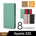 Xperia XZ2 SO-03K SOV37 702SO スマホケース 手帳型 収納ポケットつき スタンド機能付き ツートン 耐衝撃 ベルトなし おしゃれ シンプル スマホカバー