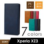 Xperia XZ3 SO-01L SOV39 801SOスマホケース 手帳型 収納ポケットつき スタンド機能付き PUレザー 耐衝撃 ベルトなし おしゃれ シンプル スマホカバー
