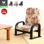 高座椅子 安楽椅子 チェア  いす リラックスチェア リクライニングチェア 座敷椅子 和室 テレビ座椅子 新生活 プレゼント ギフト 早苗 ヤマソロ プレゼント
