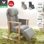 自由な角度に固定できる無段階リクライニング高座椅子。