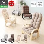 立ち座りらくらく座椅子。背もたれもリクライニング式で快適