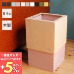 ゴミ箱 おしゃれ ダストボックス 北欧 シンプル ごみ箱 日本製 木 天然木 木製 職人の手作り リビング プレゼント ヤマト工芸 新生活