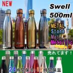 マグボトル 水筒 ボトル おしゃれ かわいい ステンレスボトル Swell スウェル 500ml