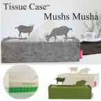 ティッシュケース ティッシュ ティッシュボックス (ムシャムシャ)