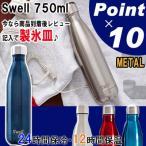 マグボトル 水筒 ボトル おしゃれ かわいい ステンレスボトル Swell スウェル 750ml
