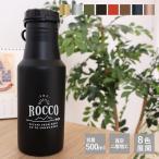 ショッピングボトル マグボトル 水筒 マイボトル 直飲み 500ml ワンタッチ 保温 保冷 おしゃれ ロッコ ROCCO