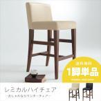 カウンターチェア レミカルハイチェア カウンターチェアー 天然木 ベージュ ブラック 木製 チェア 椅子 ハイチェアー バーチェア