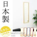 ウォールミラー 壁掛けミラー 鏡壁掛け(中)