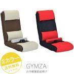 お手軽腹筋座椅子 GYMZA エクササイズチェア メッシュチェア リクライニングチェア 座椅子 パーソナルチェアー 腹筋座椅子 ジム フィットネス
