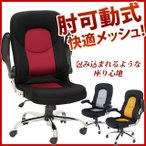 Office Furniture - オフィスチェア おしゃれ デスクチェア チェア イス 事務椅子 ハイバック メッシュチェア レーヴ
