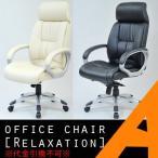 デスクチェア オフィスチェア パソコンチェア 事務椅子 (リラクゼーション)