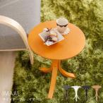 サイドテーブル ソファ ベッド サイド ナイトテーブル ソファーテーブル モダン 北欧 木製 シンプル 丸 イマール BIGバリュー ウラマヨ