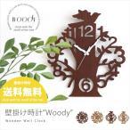 ショッピング時計 時計 壁掛け 掛け時計 ウォールクロック おしゃれ プレゼント 時計 木製 ウッディ