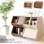 ショッピングカラーボックス カラーボックス 収納ボックス カラーボックス 収納 スタックボックス 収納ケース (扉付き/オープン)  棚 ブロックボックス ワイドタイプ