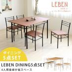 ダイニングテーブル 5点セット ダイニングテーブルセット 食卓5点セット ダイニング用 食卓用 ダイニングテーブル レーベン 5点セット