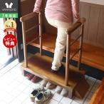 ショッピング踏み台 踏み台 玄関台 ステップ台 昇降補助台 うづくり玄関台 90幅 足場 木製 玄関台