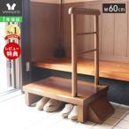 玄関台 踏み台 ステップ台 昇降補助台 木製 (手すり付きうづくり玄関台60幅)
