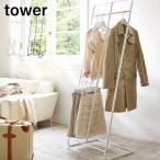 コートハンガー ハンガーラック スチール 洋服掛け 服掛け スーツ 制服 コート タワー ワイド