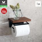 トイレットペーパーホルダー カバー おしゃれ 1連 シングル DIY 木製 北欧 シンプル トイレ収納 SIGNO シグノ 41-028 ヤマソロ 新生活 在宅
