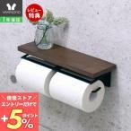 トイレットペーパーホルダー カバー おしゃれ 2連 シングル DIY 木製 北欧 シンプル トイレ収納 シグノ SIGNO 41-029 ヤマソロ 新生活 在宅