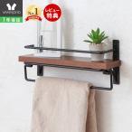 タオル掛けホルダー タオル掛け おしゃれ シンプル ナチュラル 木製 洗面所 キッチン 収納 飾り棚 棚付き DIY ブラウン 茶色 SIGNO シグノ ヤマソロ