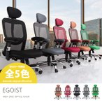 ショッピングオフィス オフィスチェア パソコンチェア チェア 椅子  イス デスクチェア 事務椅子 メッシュ チェア 高機能 エゴイスト