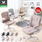 オフィスチェア デスクチェア チェア 椅子 事務椅子 パソコンチェア 学習チェア 肘上げ式 おしゃれ タイニー 新生活応援