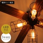 天井照明 シーリングライト シーリングファン4灯 3年保証