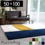タイルカーペット おしゃれ ラグ 洗える カーペット ラグマット 絨毯 長方形 玄関マット EXマイクロパズルラグマット 50×100cm
