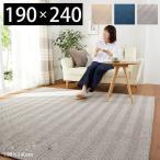 ラグ 洗える  おしゃれ ラグマット 190×240cm カーペット 絨毯 北欧 長方形 REPECO スミノエ 滑り止め ヘリンボン柄 北欧風 新生活