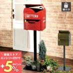 ポスト 置き型 おしゃれ 郵便ポスト スタンドポスト アンティーク ヴィンテージ グリーン レッド 郵便受け スタンドポストU.S. MAIL BOX