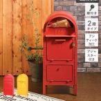 ポスト 郵便受け スタンドポスト 郵便ポスト メールボックス 置き型ポスト アメリカンポスト レッド イエロー