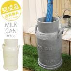 傘立て アンブレラスタンド レインラック ミルク缶型 レトロ お洒落 傘立 (MILK CAN) BIGバリュー ウラマヨ