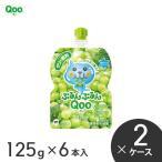 ミニッツメイドぷるんぷるんQooマスカット125gパウチ ハンディーパック (6本×2ケース 計12本) ゼリー飲料 冷凍OK Qoo クー ゼリー ぶどう