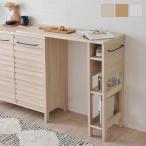キッチンカウンター 収納 テーブル 棚 北欧 おしゃれ 木製 ラック 作業台 キッチン オプションテーブル カウンターテーブル 伸長式
