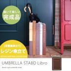 ヤマソロ Libro 傘立て