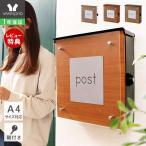 ポスト 郵便ポスト 壁付け  北欧 おしゃれ 郵便受け 郵便 壁掛けポスト 門柱 受け メール便 クレイン